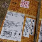 31202283 - 信州まるたか ふき味噌