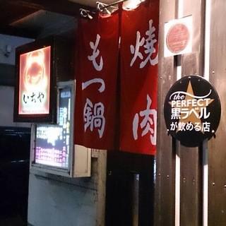 福岡市東区では当店だけ【パーフェクト黒ラベルが飲める店】!!