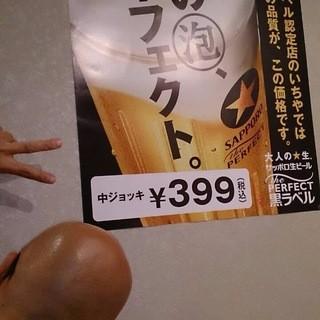 【パーフェクト黒ラベル】中ジョッキがなんと¥399