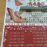 31206016 - 10月18,19日、達磨 雪花山房 高橋名人が来て蕎麦を打つそうです。