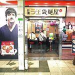 日清ラ王 袋麺屋 - 最寄りは山手線内回り4両目渋谷駅下車5秒です。