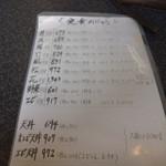 31212374 - 手書きメニュー(笑)
