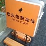 ピアノフォルテ - 看板です。
