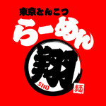 東京とんこつらーめん 翔 -
