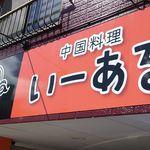 Chuugokuryouriiaru -
