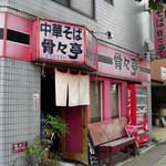 骨々亭 - 吉島通り沿いの人気店