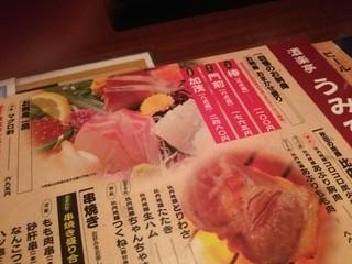 酒楽亭うみひこ -