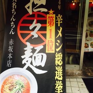 2014年辛メシ総選挙堂々の第一位!!