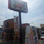 味噌乃家 - 森町バイパス沿い