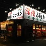 元祖タンメン屋 - お店外観