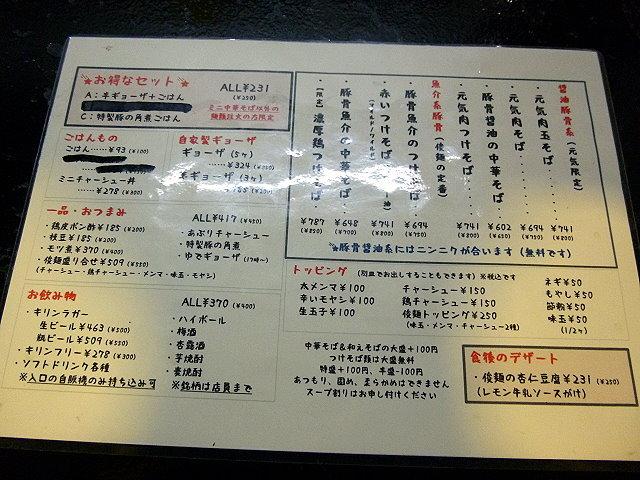 俊麺元気 name=