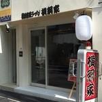 麺屋台 横綱家 - ブティック居ぬき?