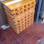31229361 - 麺は丸山製麺
