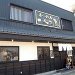 一心屋 - 2014年9月28日(日) 店舗外観