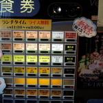 一心屋 - 2014年9月28日(日) 券売機