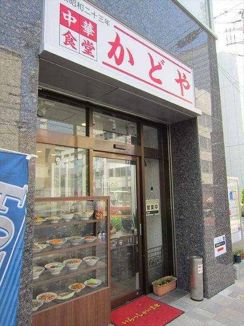 かどや - 移転201409