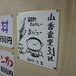 山香食堂 - まぃう~♪