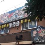 次郎 - 居酒屋 次郎 五稜郭