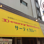 サーティカレー松原 - 看板