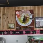 らーめん 勇 - 塩スープの楽しみ方指南
