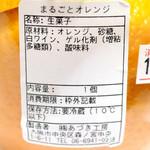 小豆工房 - 丸ごとバレンシアオレンジの原材料表示 '13 9月上旬