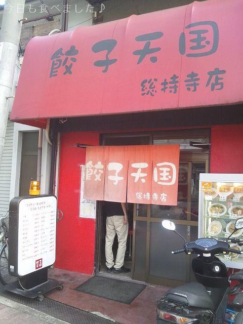 餃子天国 総持寺店