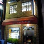 グリル しき浪 - お店の概観です。レンガ造りぽくなっています。街のレストランって雰囲気が出ていますよね。