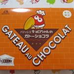 森永のおかしなおかし屋さん - パティシエ キョロちゃんのガトーショコラのパッケージ