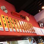 徳島らーめん ひろ家 - ビール、コーラ、ジュース、、ジュースは何味?