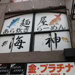 麺屋海神 - 外観