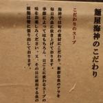 麺屋海神 - こだわりのスープ