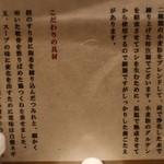 麺屋海神 - こだわりの麺