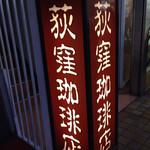 荻窪珈琲店 -