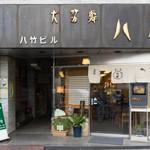 八竹 - 新宿通り沿い