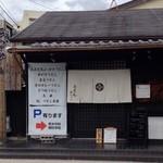 福ちゃん - 地元密着のお寿司屋さんが、饂飩屋となりました!