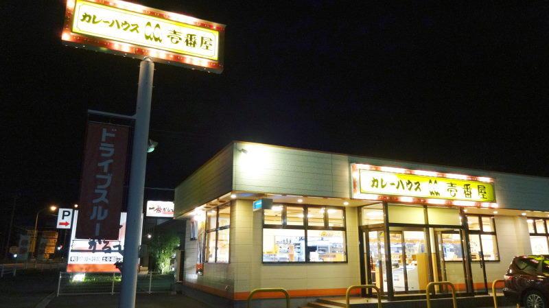 CoCo壱番屋 飯田座光寺店