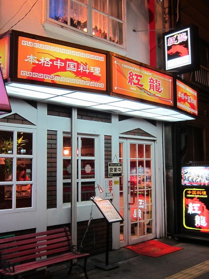 中国料理 紅龍