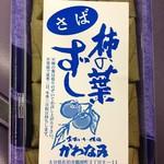 かわなみ - 料理写真:柿の葉ずし_かわなみ_2014.9