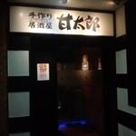 甘太郎 - エルクルーセビルの4階にある入り口