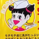 ぎょうざの満洲 - キャラクターのランちゃん♪( ´▽`)