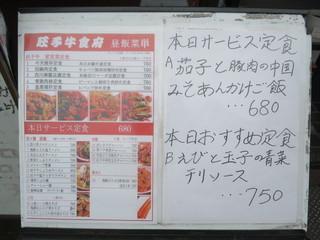 中国料理 旺子牛食府