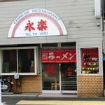 中華料理 永楽 -