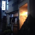 新寿司 - 登戸駅から徒歩15分前後