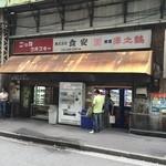31254543 - JR有楽町駅のガード下に鎮座しています。
