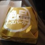 ロッテリア 阪急上新庄店 - 絶品チーズバーガー(360円)パッケージ