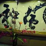 洞爺山水ホテル 和風 - 2014.9