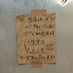 ラーメン そら - 麺少なめは生タマゴorメンマサービス