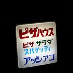 アッシャゴ - アッシャゴのサイン 2014.10