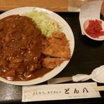 どん八 - ヒレカツカレー(S)670円