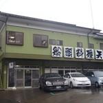 船頭料理 天心丸 - 2014.10.5